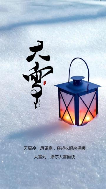 二十四时节大雪节气日签图