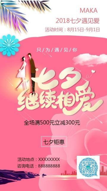 七夕情人节海报 商家促销 打折 优惠 活动推广