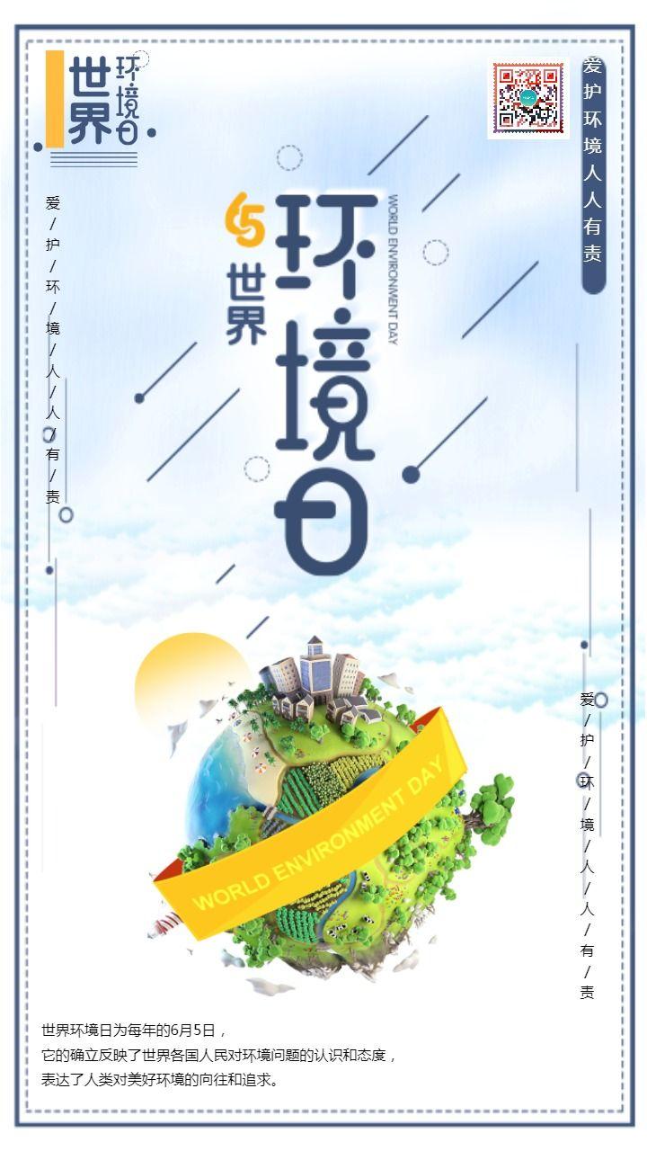 白色世界环境日低碳出行节约能源保护环境公益宣传海报