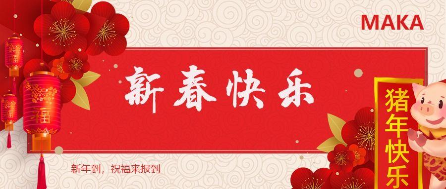 春节中国风婚礼请柬微信封面图