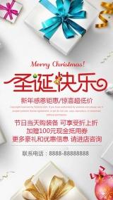 圣诞快乐  圣诞优惠  钜惠 惊喜超低价  活动优惠海报宣传