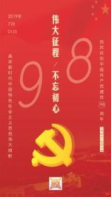 七一建党节98周年红色复古风格政府党建企业宣传活动海报