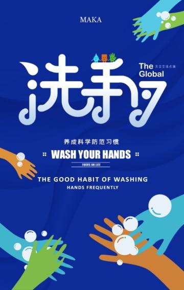 全球洗手日公益宣传H5