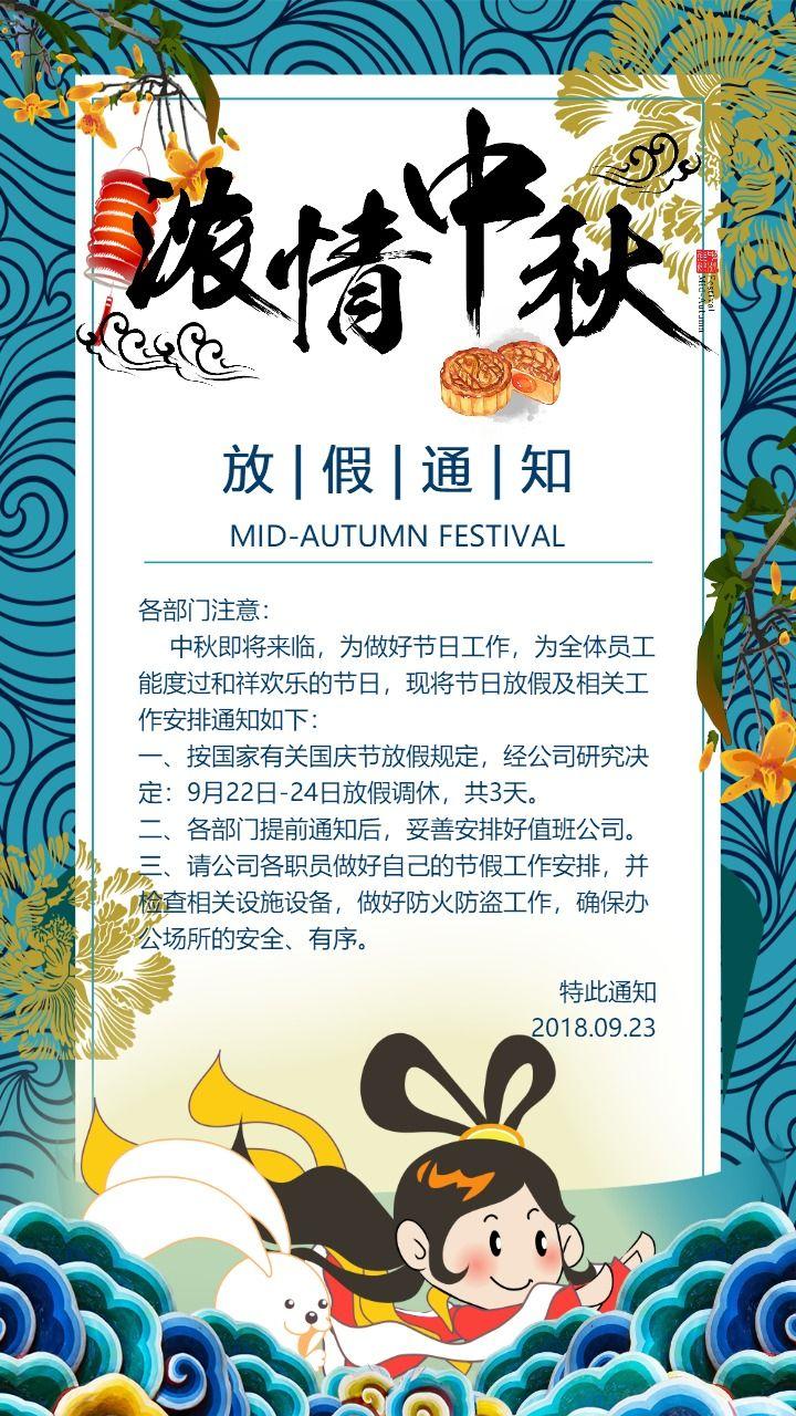 卡通手绘八月十五中秋节公司放假通知