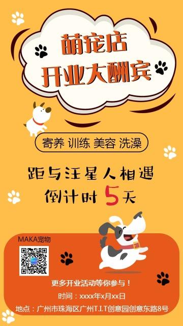 黄色简约可爱宠物店开业倒计时活动促销海报
