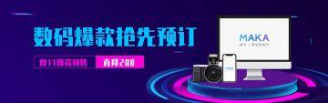 蓝紫色炫酷数码产品双十一双11电商店铺首页banner