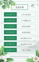 自然简约大气中国风企业宣传