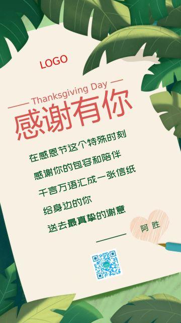 绿色简约感恩节快乐宣传海报