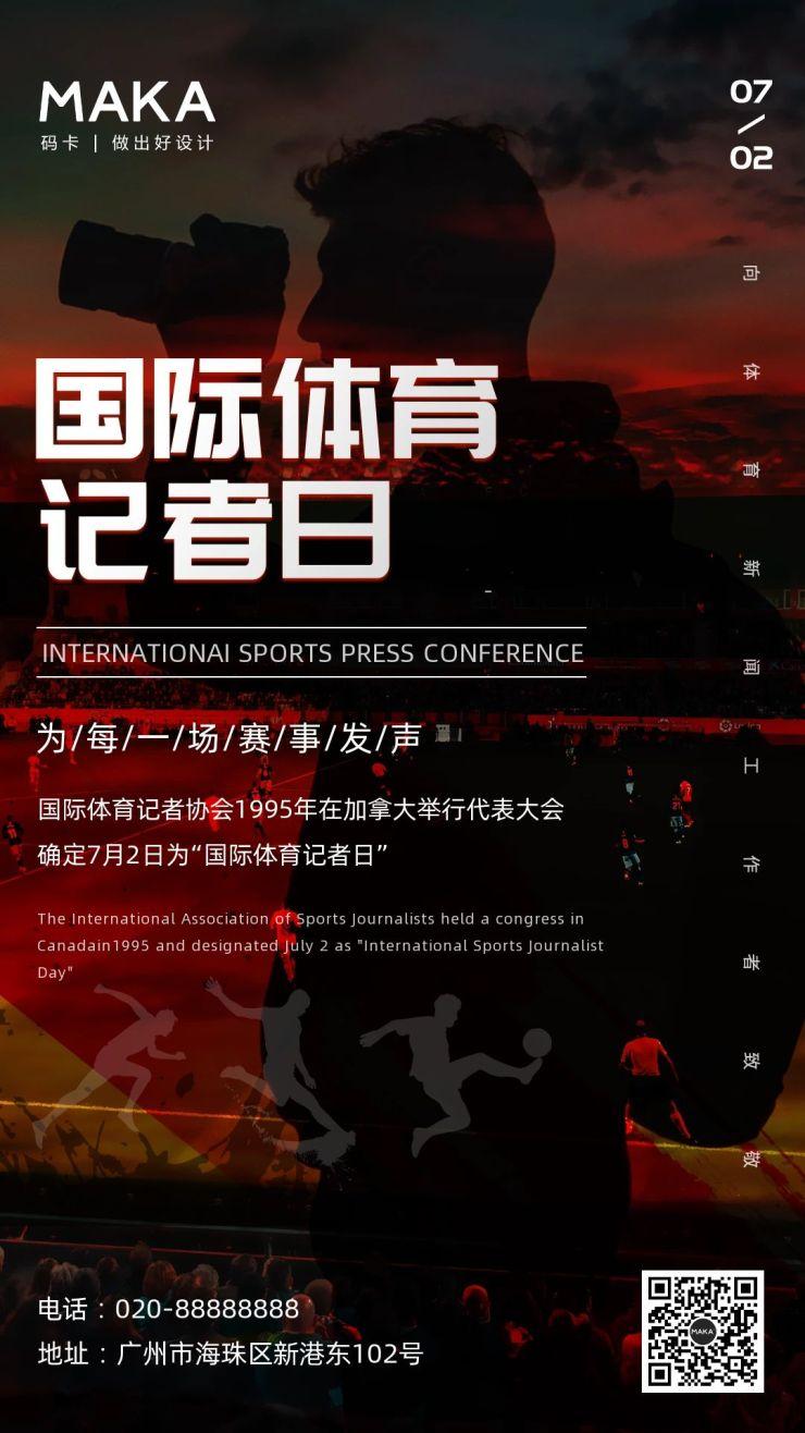 红色简约大气国际体育工作日手机海报宣传