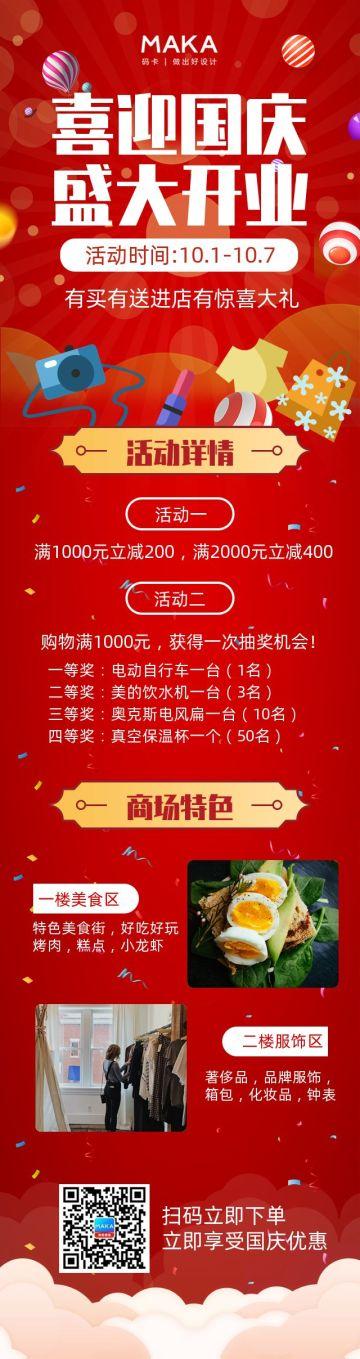 喜庆国庆节开业盛典促销长页h5