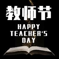 教师节产品促销活动宣传推广话题互动分享黑色简约大气微信公众号封面小图通用