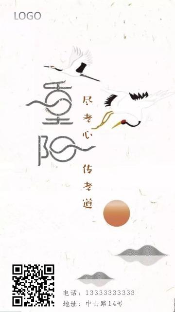 重阳节企业通用祝福促销活动文化宣传推广-浅浅设计