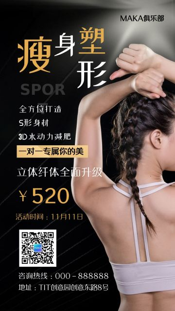 时尚简约瘦身塑形促销海报减肥健身宣传海报
