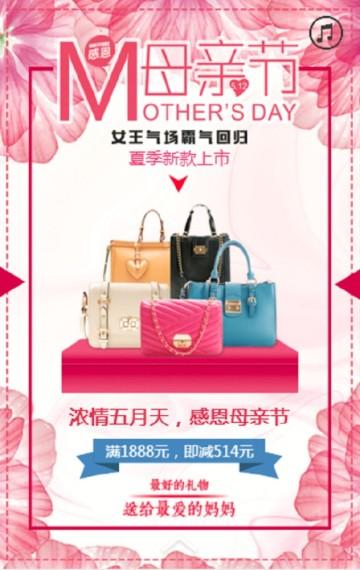 清新文艺母亲节新品上市优惠促销活动