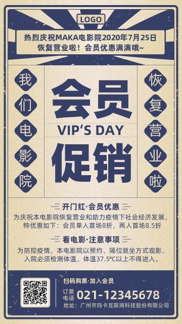 会员促销电影院宣传手机海报