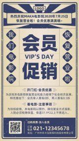 蓝色复古会员促销电影院宣传手机海报