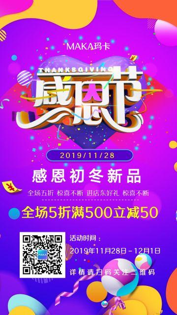 时尚炫酷感恩节贺卡感恩回馈促销活动宣传海报