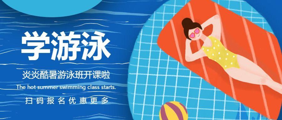 手绘风学游泳公众号首图