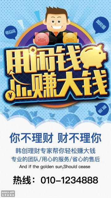 蓝色卡通投资理财P2P手机海报