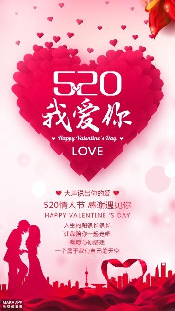 520商场宣传促销告白宣传海报