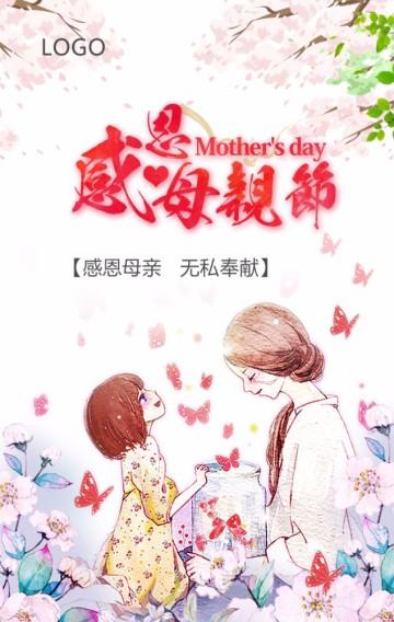 母亲节节日贺卡简约温馨粉色