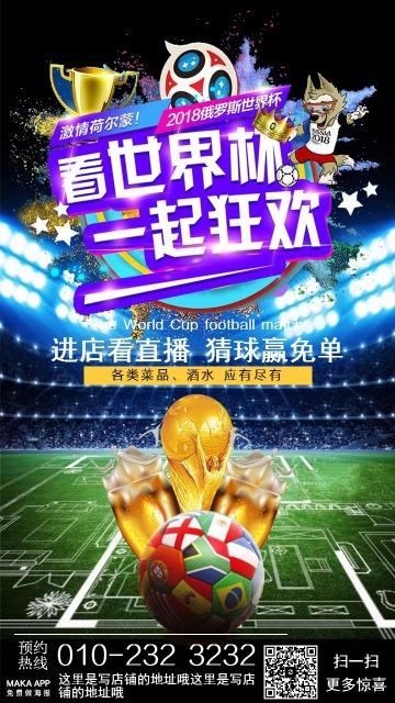 世界杯 足球赛 世界杯促销 活动促销 啤酒促销 酒吧促销 饭店促销 世界杯猜球