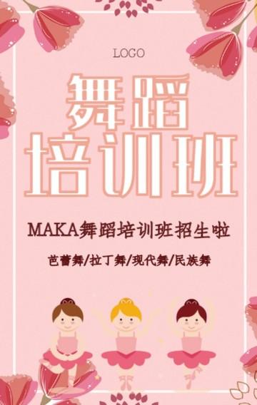 清新文艺卡通手绘粉色舞蹈培训班暑期招生寒假招生宣传促销H5