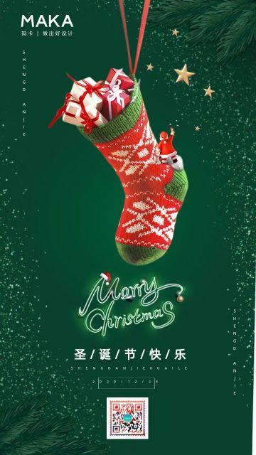 绿色简约大气圣诞节祝福活动宣传海报