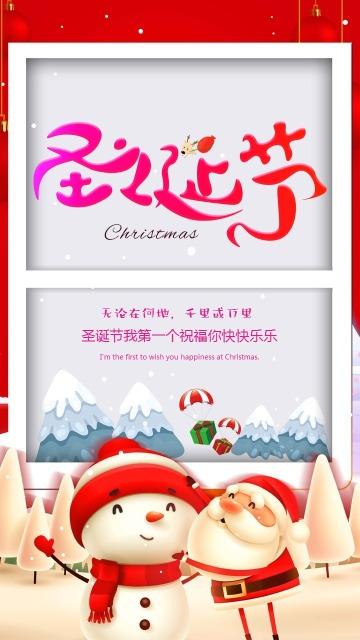 红色卡通圣诞节节日祝福祝福贺卡手机海报