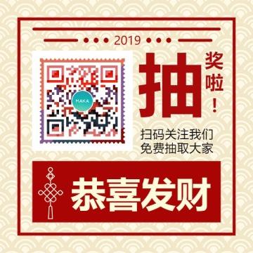 中国风抽奖祝福创意二维码