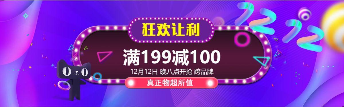 双十二时尚炫酷电商微商商场促销电商banner