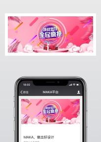 天猫淘宝双十一大促销微信公众号头条封面