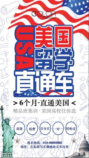 雅思托福招生培训宣传海报(三颜色设计)