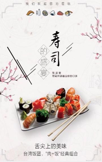 寿司店铺宣传,美食美味上新广告