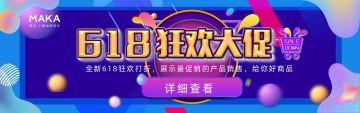 蓝色简约618促销活动电商电铺banner