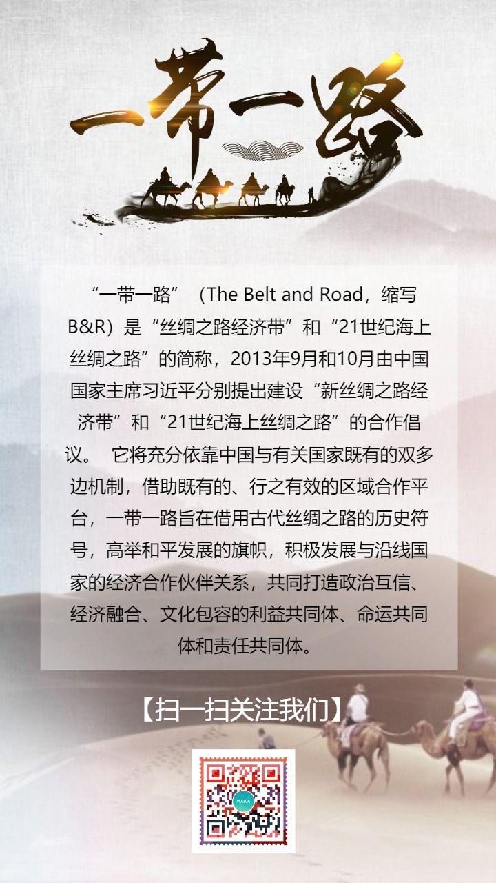 一带一路/中国/党建/宣传海报
