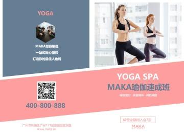 高端简约大气瑜伽会所训练速成班宣传二折页