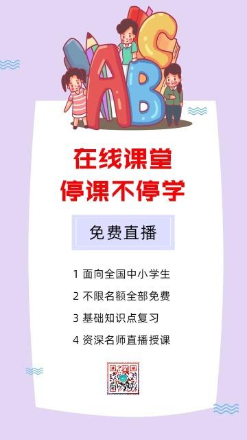 卡通可爱网课幼儿园早教园亲子活动手工家长会晚会招生培训机构企业宣传推广邀请函海报