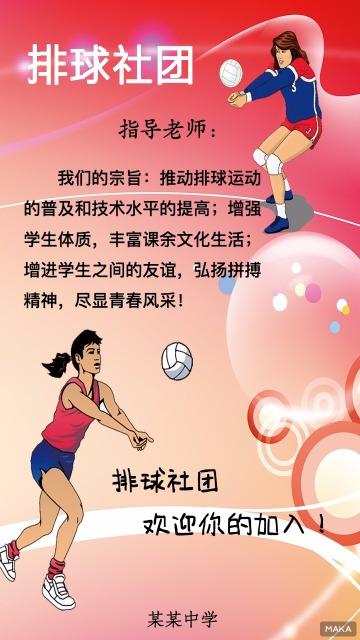 校园排球社团通用宣传海报