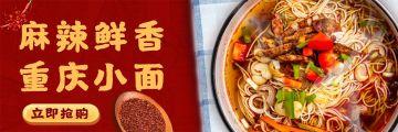 简约风饿了么重庆小面店招宣传海报