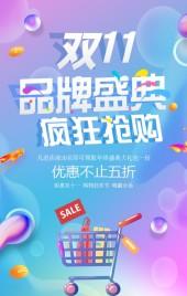 双十一品牌盛典疯狂抢购促销宣传时尚酷炫H5