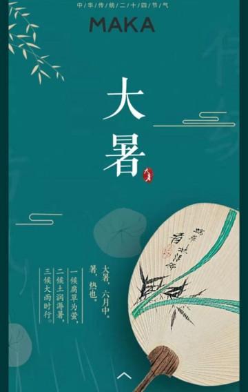 大暑二十四节气促销档期绿色中国风小清新复古民俗风俗宣传推广普及公司企业宣传H5