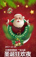幼儿园圣诞狂欢邀请函/圣诞活动邀请函/培训班/亲子活动