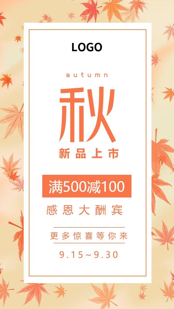秋季上新海报商场秋季促销海报微商海报