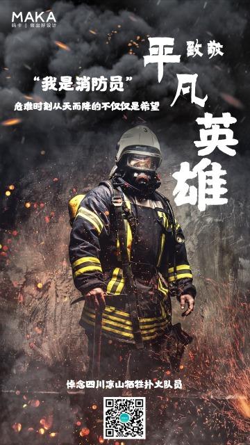 悼念四川凉山牺牲扑火队员手机海报