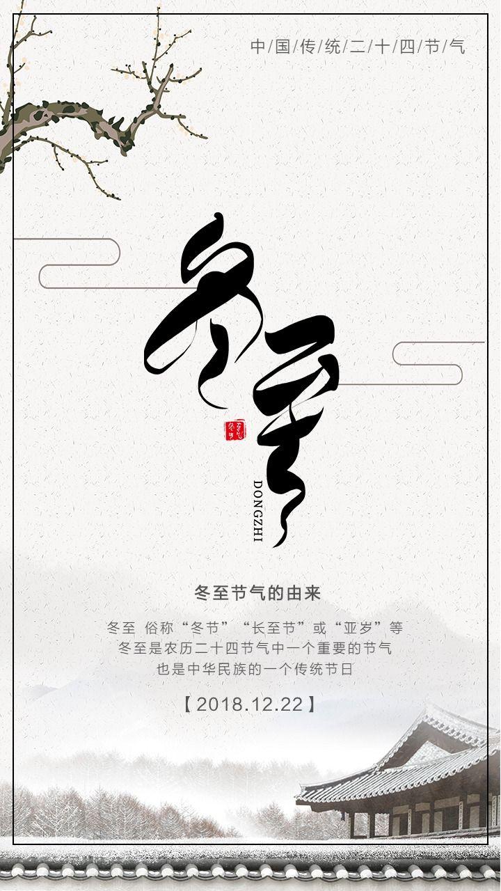 白色中国风简约冬至节气日签手机海报