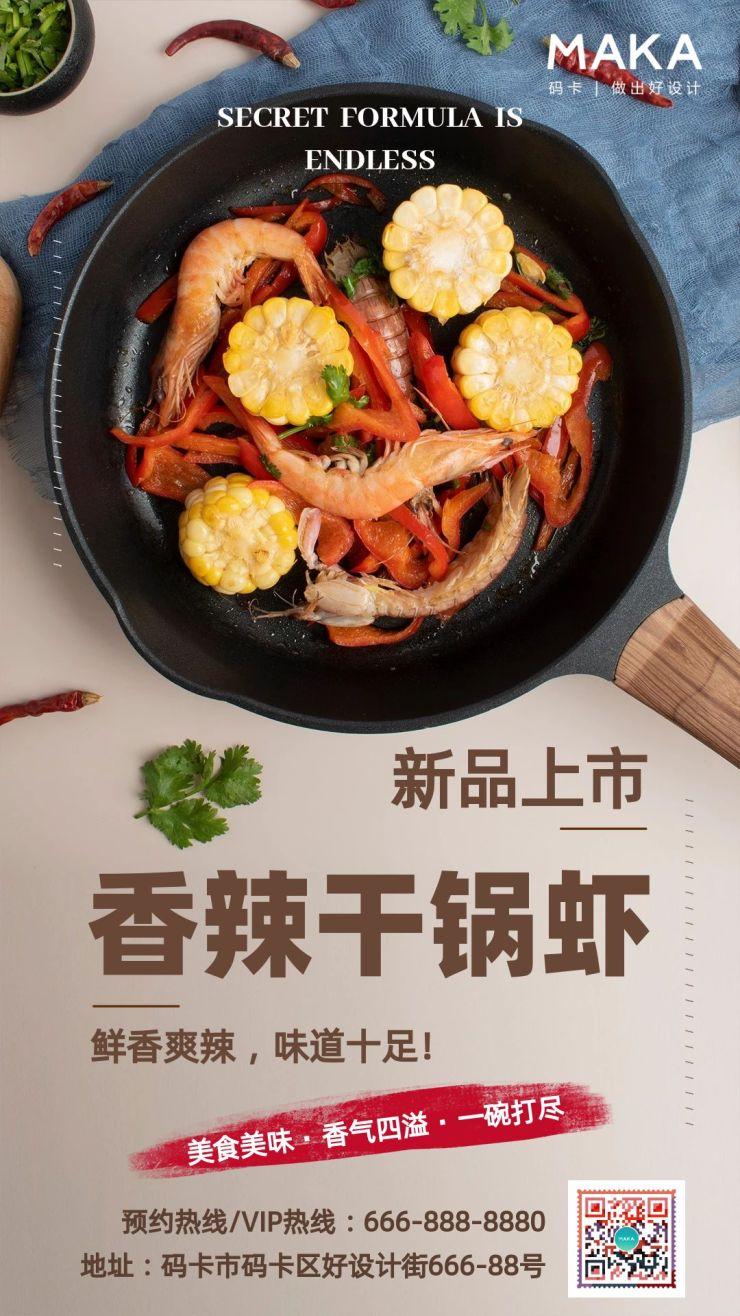 简约风餐饮美食新品发布宣传海报
