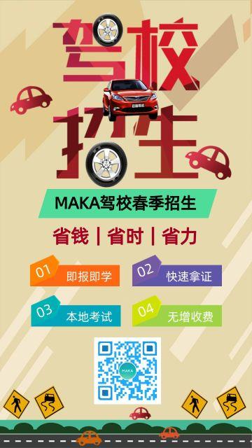 驾校招生培训学车考证驾驶证报名海报模板