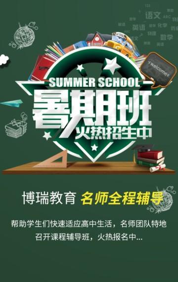 暑假班 招生 暑期 课外辅导班 美术 衔接班 高端大气 英语 音乐 初中 高中 暑期班 课外辅导 英