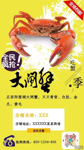 大闸蟹宣传海报,朋友圈可用